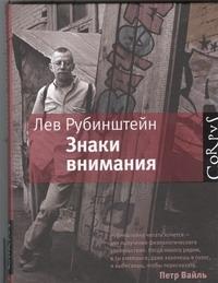 Рубинштейн Лев - Знаки внимания обложка книги