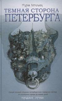 Артемьева Мария - Темная сторона Петербурга обложка книги