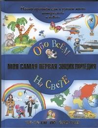 Моя самая первая энциклопедия. Обо всем на свете Гаврина С.Е., Федин С.Н., Алмазова Е.