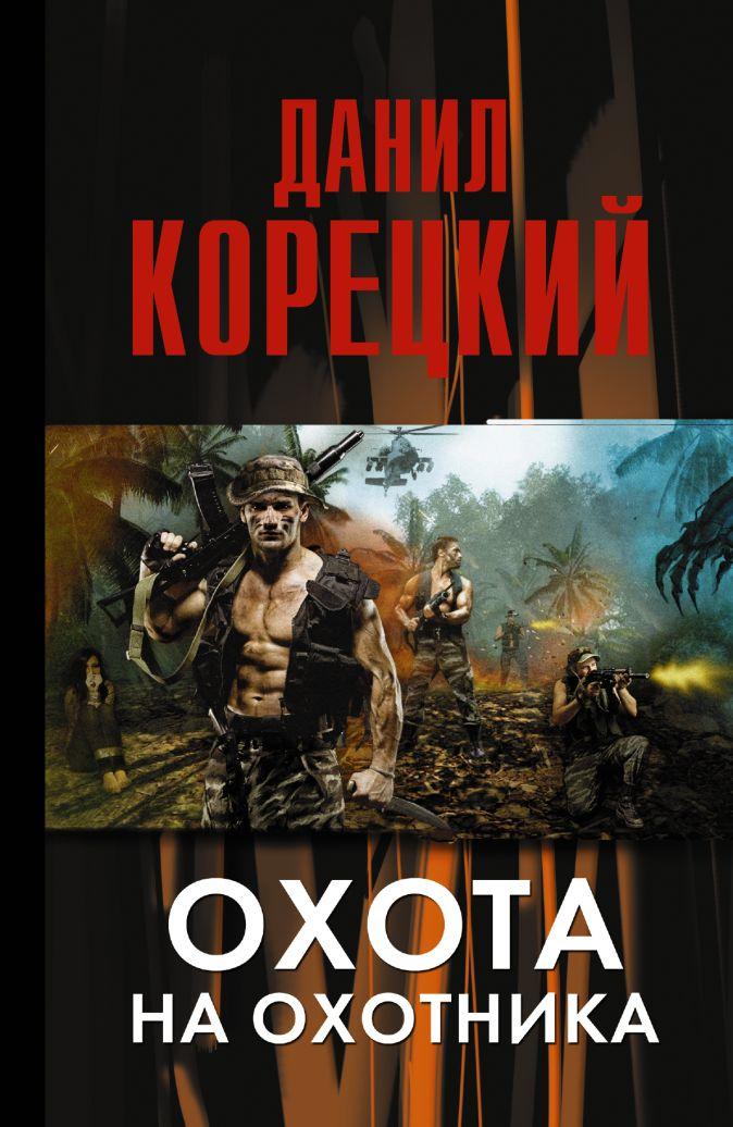 Корецкий Д.А. - Охота на Охотника обложка книги
