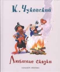 Любимые сказки Бордюг С.И., Трепенок Н.А., Чуковский К. И.