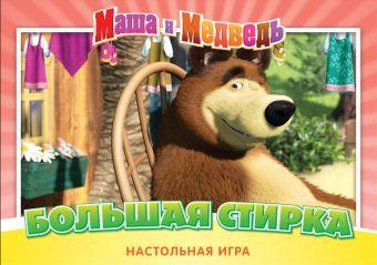 Маша и Медв.12530Наст.игр.Большая стирка