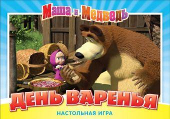 Маша и Медв.12531Наст.игр.День варенья