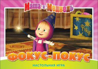 Маша и Медв.12532Наст.игр.Фокус-покус