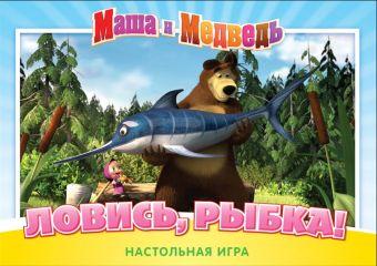 Маша и Медв.12533Наст.игр.Ловись рыбка