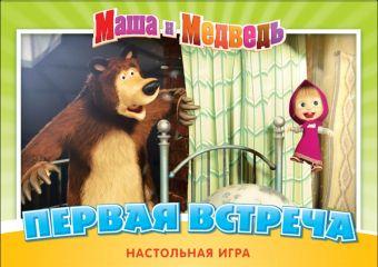 Маша и Медв.12536Наст.игр.Первая встреча