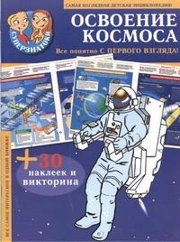 Освоение космоса. 30 наклеек и викторина .