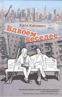 Капович Катя - Вдвоем веселее обложка книги