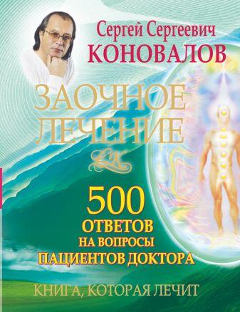 Коновалов С.С. - Заочное лечение. 500 ответов на вопросы пациентов Доктора обложка книги