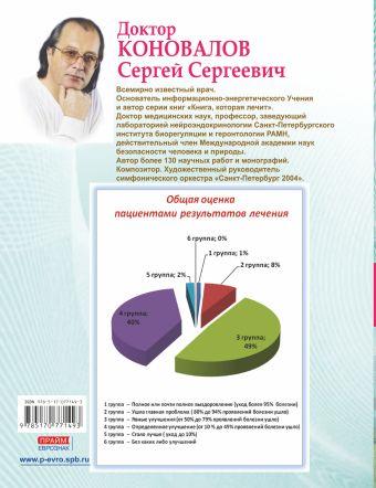 Заочное лечение. 500 ответов на вопросы пациентов Доктора Коновалов С.С.