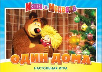 Маша и Медв.12535Наст.игр.Один дома