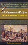 Биб.шк(м):Салтыков-Щедрин