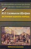 История одного города Салтыков-Щедрин М.Е.