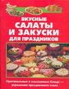 Вкусные салаты и закуски для праздников Королева С.