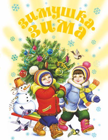 Зимушка - зима! Стихи, песенки, загадки, пословицы, считалки, скороговорки - фото 1