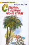 Сундучок, в котором что-то стучит Аксенов В. П., Мазурин Г.