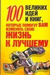 100 великих идей и книг, которые помогут Вам изменить свою жизнь к лучшему
