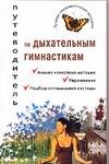 Путеводитель по дыхательным гимнастикам Ингерлейб М.Б.