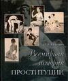 Всемирная история проституции