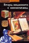 История письменности и книгопечатания