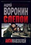 Слепой Антимавзолей Воронин А.Н.