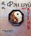 Лемов А.В. - Фэн шуй на кухне обложка книги