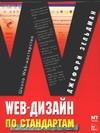 Web-дизайн по стандартам - фото 1