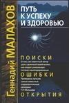 Путь к успеху и здоровью Малахов Г.П., Мороз Т.М.