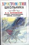 Сказки, стихотворения, элегии и баллады Жуковский В.А.
