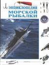 Энциклопедия морской рыбалки Кэкатт Л.