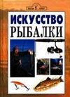 Искусство рыбалки Пикеринг Т.