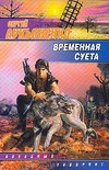 Лукьяненко С. В. - Временная суета обложка книги