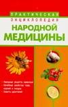 Практическая энциклопедия народной медицины