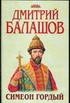Арм.Балашов