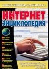 Интернет энциклопедия Копыл В.И.