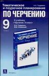 Тематическое и поурочное планирование по черчению Гордеенко Н.А.
