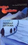 Перевал Дятлова Матвеева А.