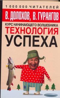 Норбеков Долохов