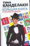 Большая книга головоломок Гарднер М., Гусев Д.А., Кинг Л., Смит К.