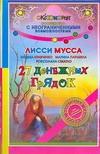 27 денежных грядок Кравченко Т., Лисси Мусса , Паршина Марина, Смагло Роксолана