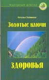 Золотые ключи здоровья Любимова Н.В.