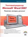 Текстовый редактор Microsoft Word 2007: пошагово, наглядно, доступно - фото 1