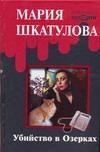 Убийство в Озерках Шкатулова Мария