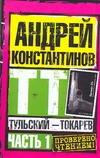 Тульский - Токарев. Ч. 1 Константинов А.Д.