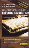 Десятипальцевый набор на клавиатуре
