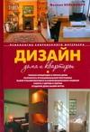 Дизайн дома и квартиры. Психология современного интерьера Кельмович М.Я.
