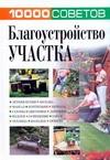 Благоустройство участка Белов Н.В.