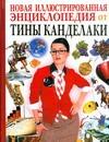 Новая иллюстрированная энциклопедия от Тины Канделаки Касаткина Ю.Н.