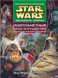 Звездные войны. Инопланетные расы и существа. Уникальное описание обитателей все