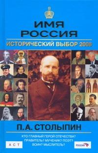 Имя Россия. П.А. Столыпин. Исторический выбор 2008